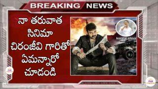 Koratala Shiva Confirmed Next Movie With Chiranjeevi | Megastar Chiranjeevi Next Movie Director Fix