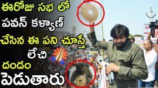 Pawan Kalyan Making Fun With Fans | Janasena Porata Yatra Day 6